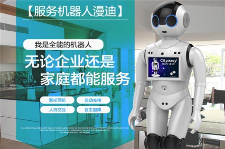 城市漫步机器人加盟