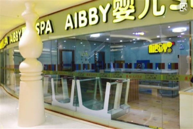 aibby婴儿游泳馆加盟