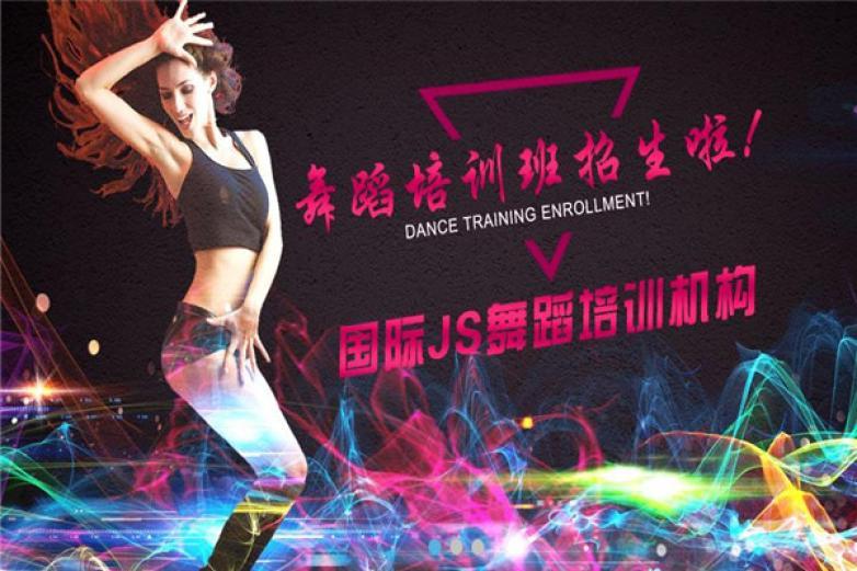 国际js舞蹈培训加盟