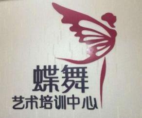 蝶舞艺术培训中心