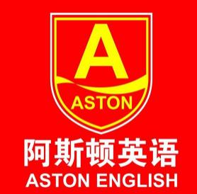 阿思顿英语