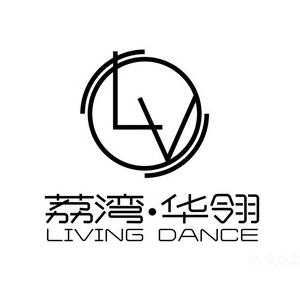 華翎舞蹈培訓