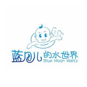 藍月兒的水世界嬰兒游泳