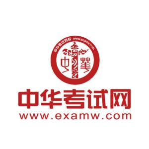 中華考試網校