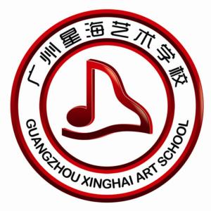 星海艺术培训学校
