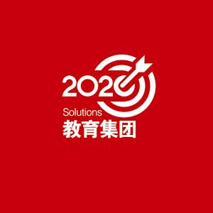 2020教育