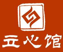 立心馆国学