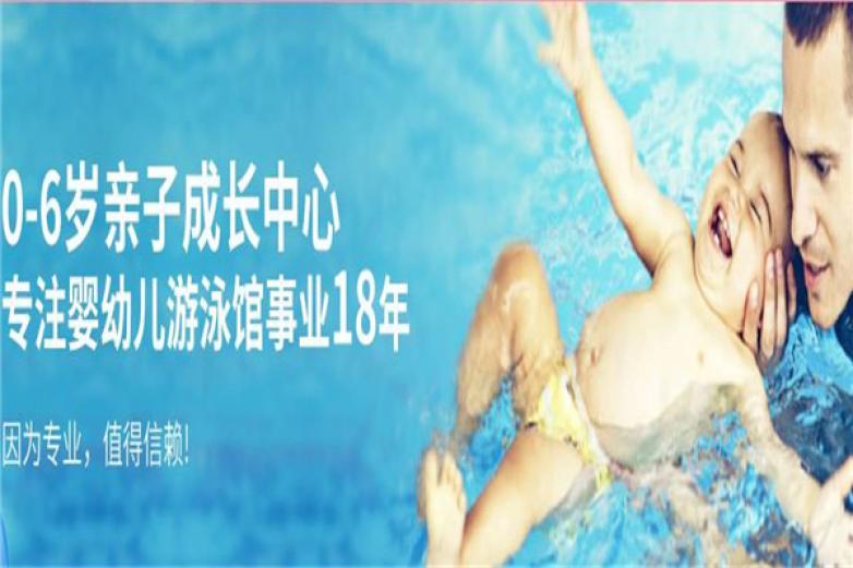 爱宝贝游泳馆加盟