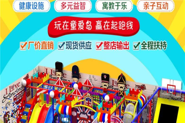 童愛島兒童樂園加盟