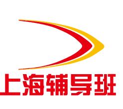 上海辅导班