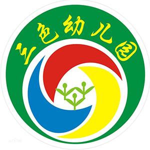 重庆三色幼儿园