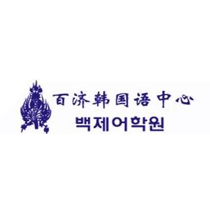 百济韩国语