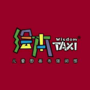 绘本taxi