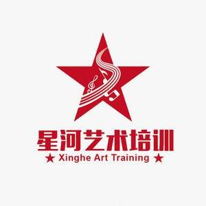 星河艺术培训学校