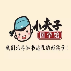 小夫子國學教育