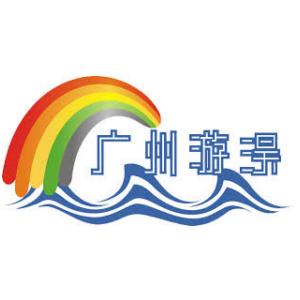 广州海浪水上乐园