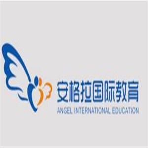 安格拉国际英语教育