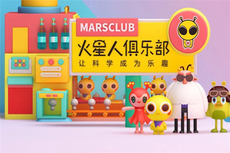 火星人俱乐部创客教育加盟