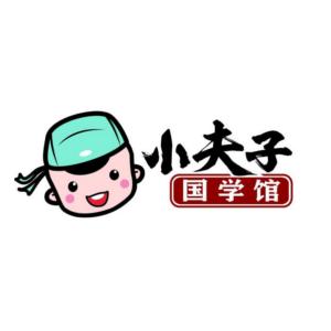 小夫子國學館