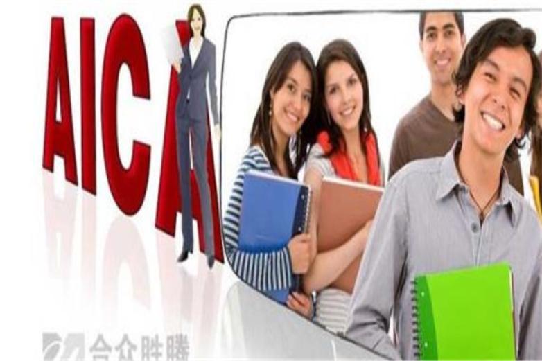 AICA国际认证加盟