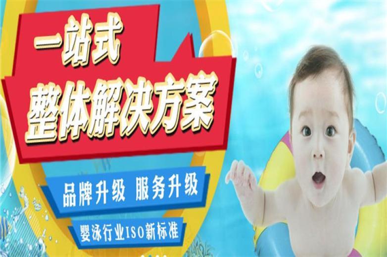 愛多多嬰兒游泳加盟