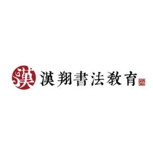 漢翔書法培訓