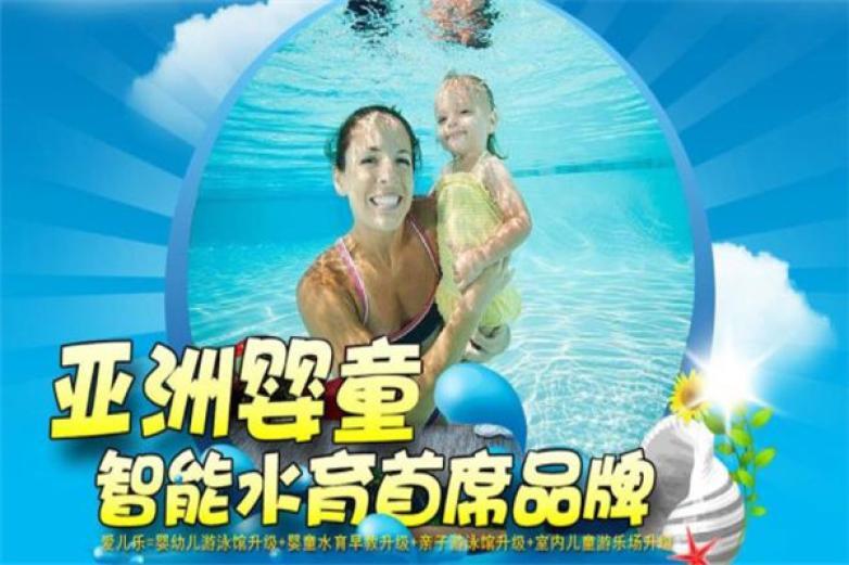 愛兒樂親子游泳館加盟