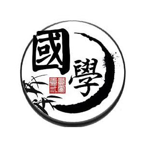 清華國學班