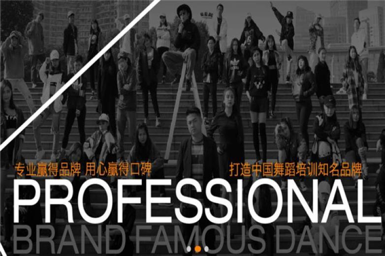 武汉贝卡舞蹈培训加盟