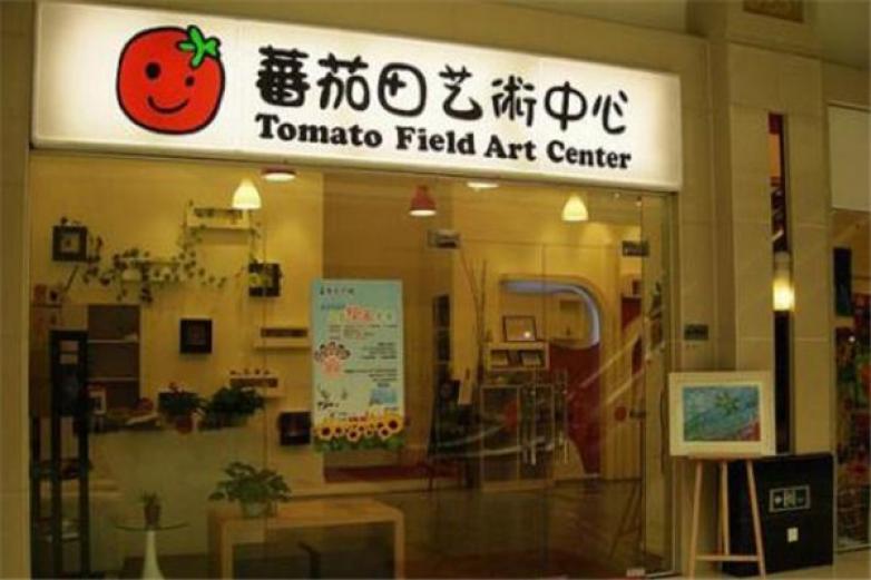 茄田美术中心加盟
