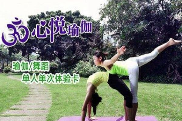 心悦瑜伽加盟店运营技巧