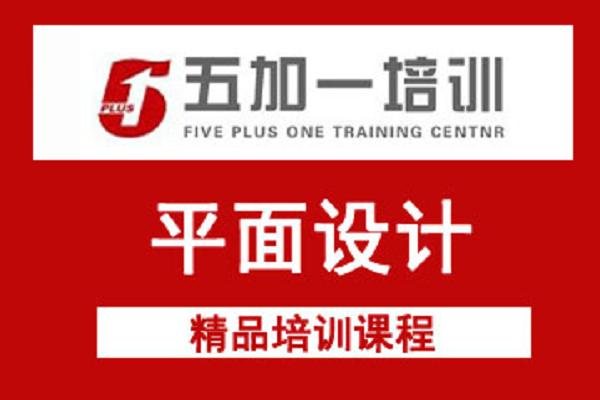 五加一培训加盟费需要多少钱