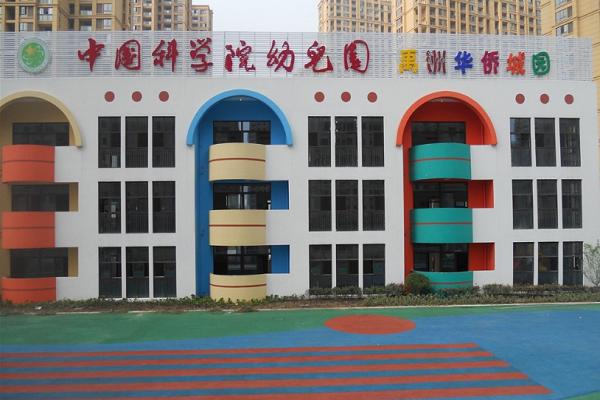 中國科學院幼兒園加盟費用多少錢