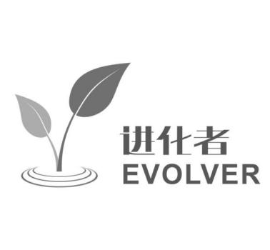 進化者機器人