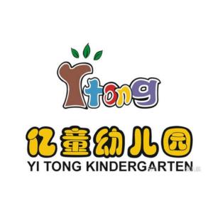 亿童幼儿园