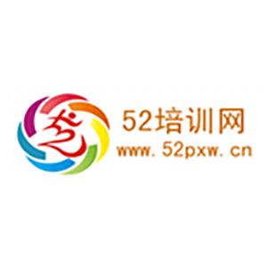 52培训网