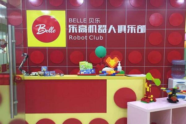 贝乐机器人俱乐部怎么加盟