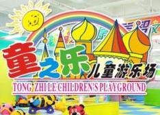 童之乐儿童游乐场
