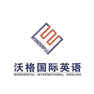 沃格国际英语