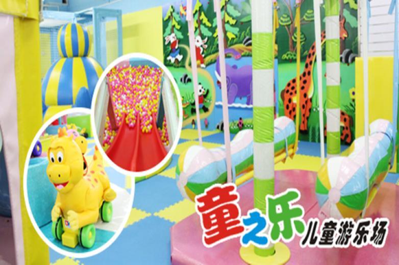 童之乐儿童游乐场加盟