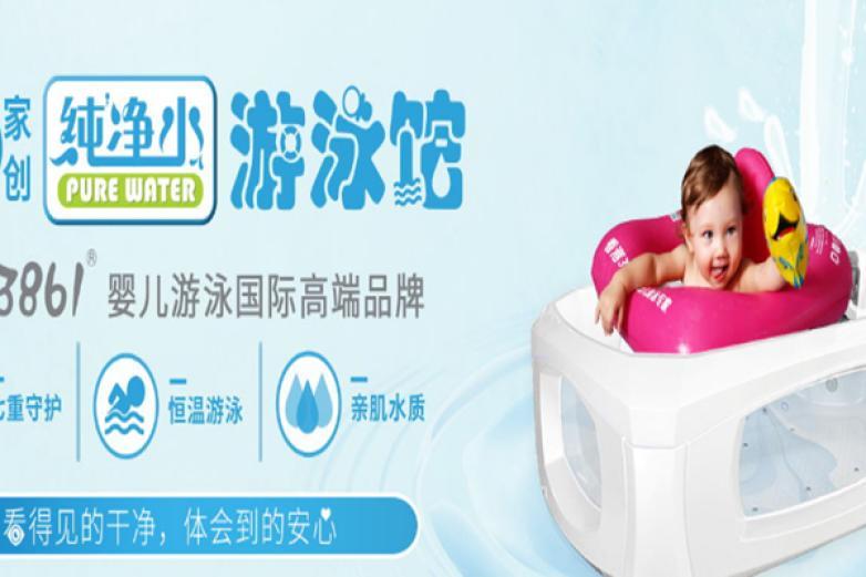 香港3861游泳馆加盟