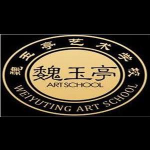 魏玉婷艺术学校