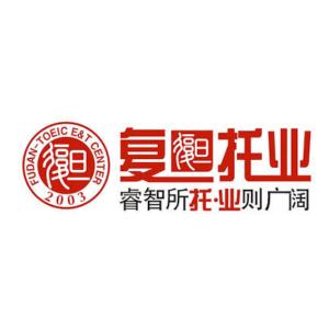 上海复旦托业教育培训中心