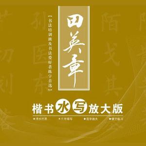 田英章书法