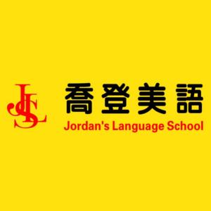 乔登美语幼儿园