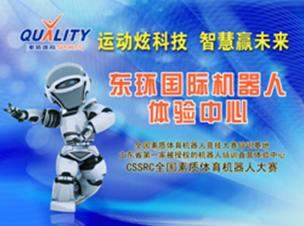 东环国际机器人体验中心