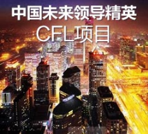 CFL课程
