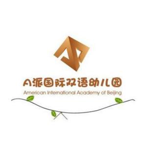A派国际双语幼儿园