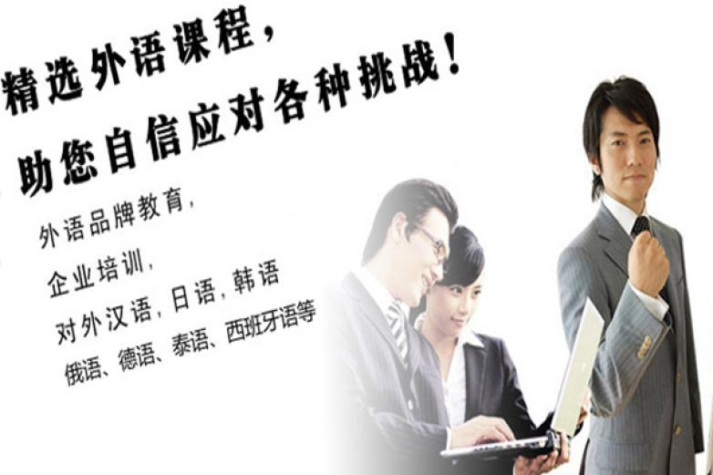 汉知语言培训加盟