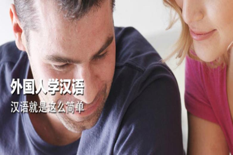 汉之音国际汉语加盟